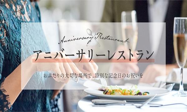 沼津 レストラン