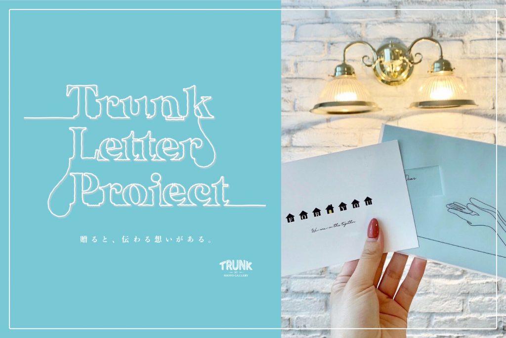 【プレゼントを手紙と合わせて贈ろう】「Trunk Letter Project」のご紹介のアイキャッチ