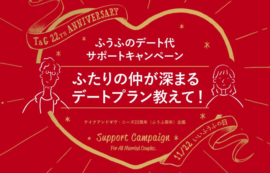 【テイクアンドギヴ・ニーズ22周年(ふうふ周年)企画 ふうふのデート代サポートキャンペーン!】ふたりの仲が深まる デートプラン教えて!のアイキャッチ