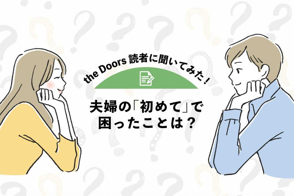 【the Doors読者アンケート】夫婦の「初めて」で困ったことは?参考になるのはやっぱりゼクシィ!のアイキャッチ