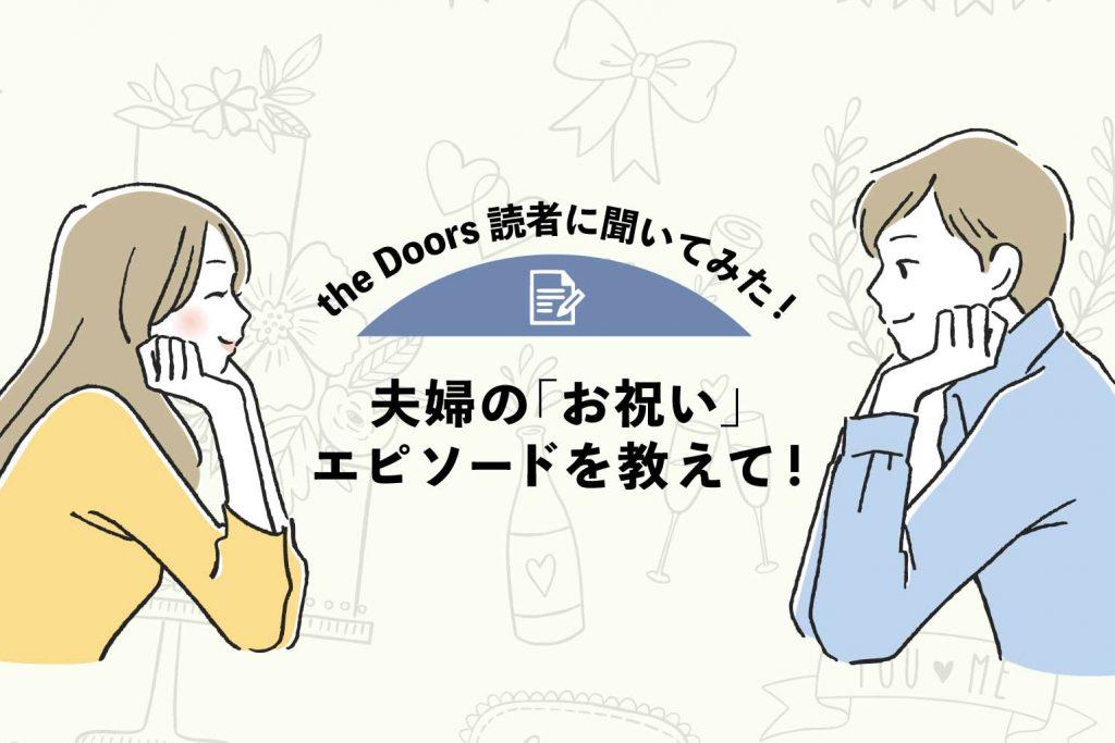 【the Doors読者アンケート】記念日、誕生日、仕事を頑張った日…。夫婦の「お祝い」エピソードを教えて!のアイキャッチ