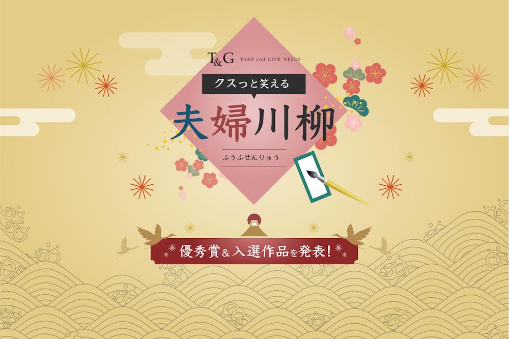 【結果発表】クスっと笑える夫婦川柳!優秀賞&入賞&編集部が選ぶベスト50のアイキャッチ